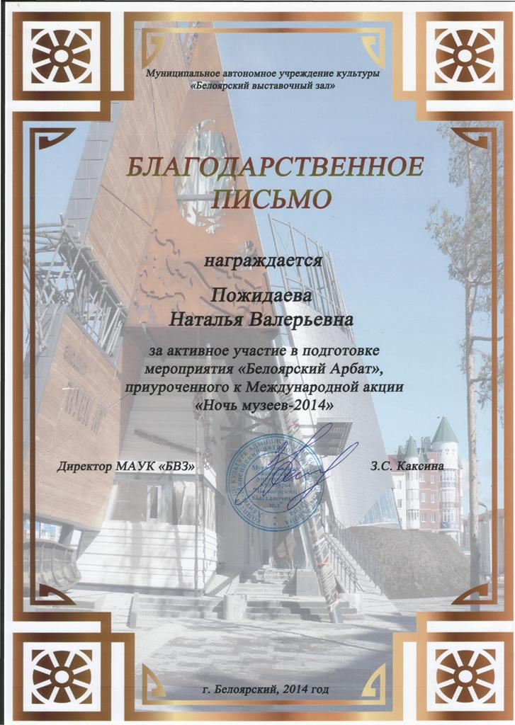 Зал за предоставление сценария и активное участие в подготовке мер
