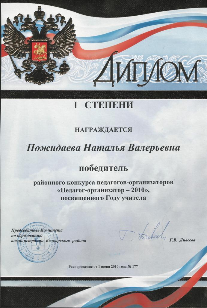 Конкурс педагог организатор